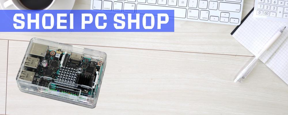 笑栄PCショップ